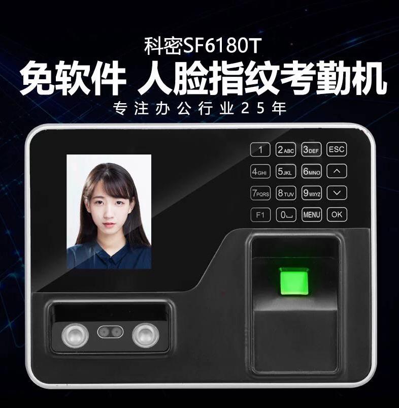 科密SF6180T人脸指纹密码考勤机