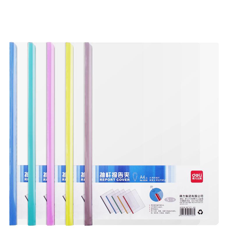 得力5538混色文具a4抽杆夹文件透明资料夹塑料拉杆水滴杆10个装